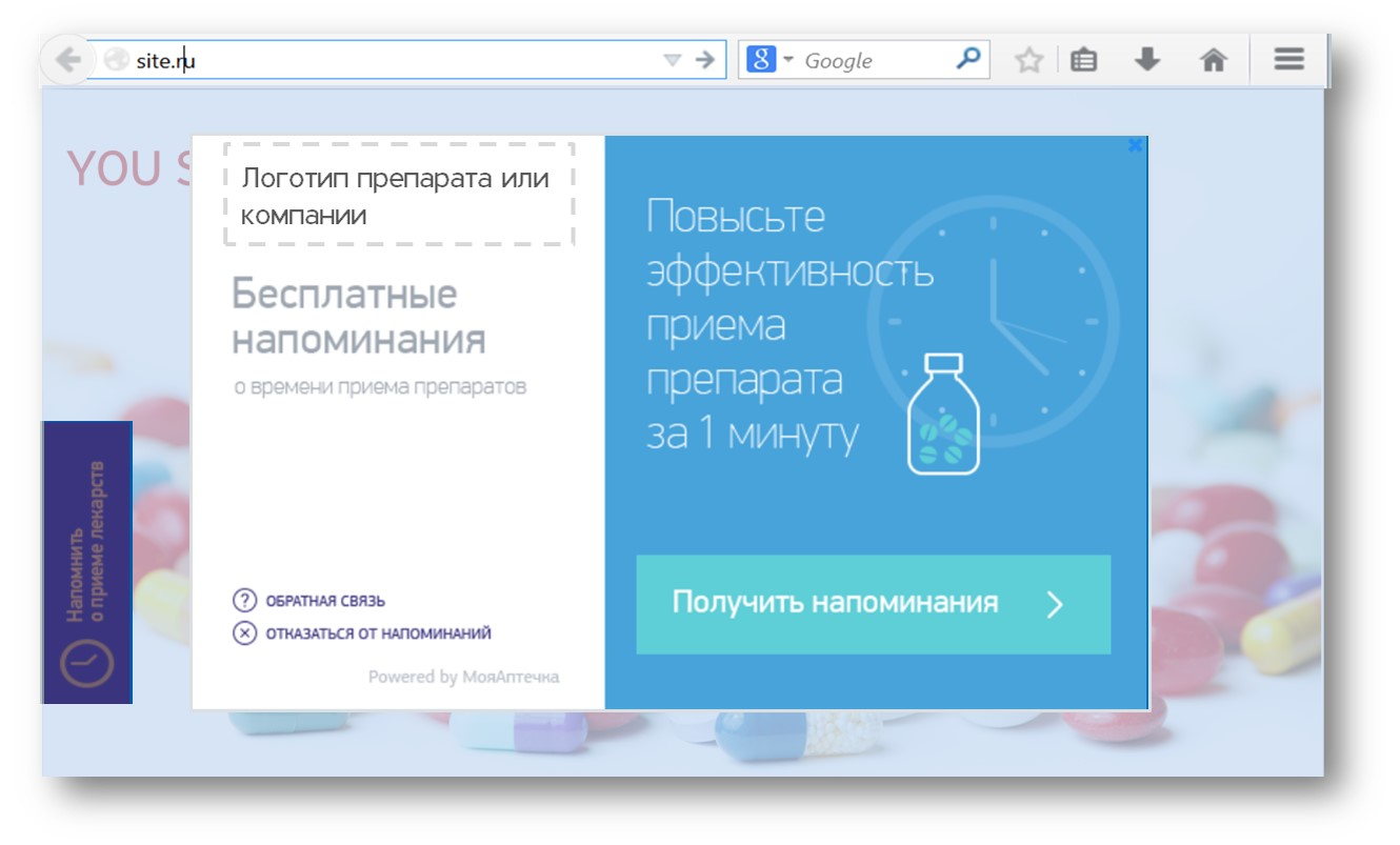 The new widget for medicines websites
